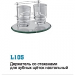 Подставка для зубных щеток Ledeme L105 стекло и стаканы